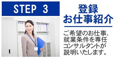 STEP3 登録・お仕事紹介