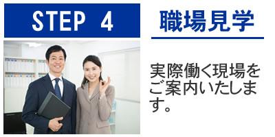 STEP4 職場見学